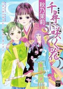 千尋に咲く花 (1) 電子書籍版