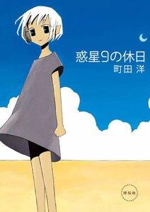 ebook japanで「惑星9の休日」を読む