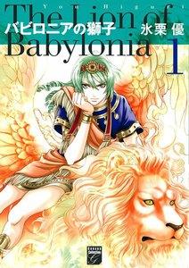 バビロニアの獅子