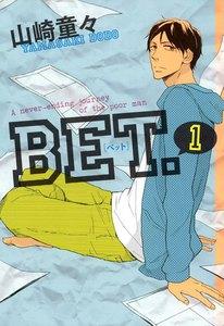 BET. 1巻