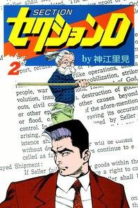 セクションD (2) 電子書籍版