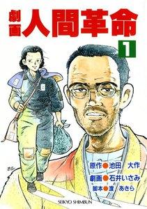 劇画人間革命 (1) 電子書籍版
