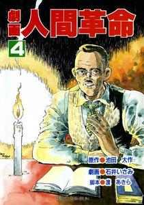 劇画人間革命 (4) 電子書籍版
