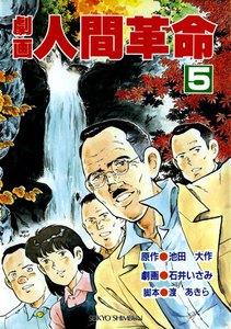 劇画人間革命 (5) 電子書籍版