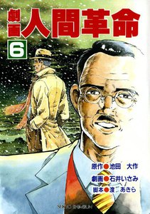 劇画人間革命 (6) 電子書籍版