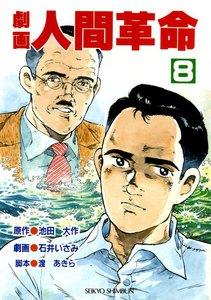 劇画人間革命 (8) 電子書籍版