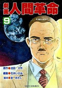 劇画人間革命 (9) 電子書籍版