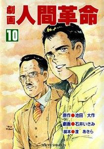 劇画人間革命 (10) 電子書籍版