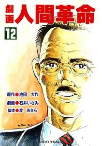 劇画人間革命 (12) 電子書籍版