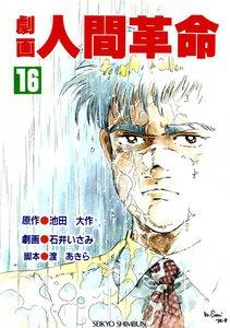 劇画人間革命 16巻