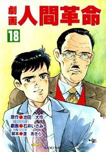 劇画人間革命 (18) 電子書籍版