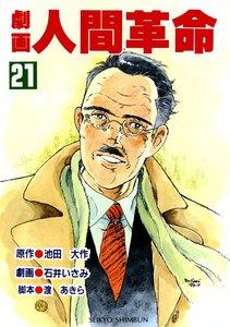 劇画人間革命 (21) 電子書籍版