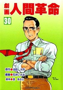 劇画人間革命 (30) 電子書籍版