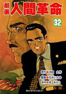 劇画人間革命 (32) 電子書籍版