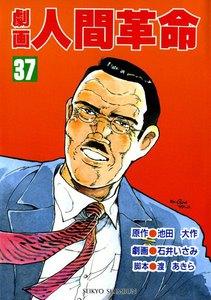 劇画人間革命 (37) 電子書籍版