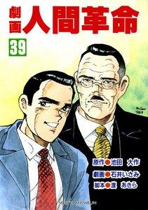 劇画人間革命 (39) 電子書籍版