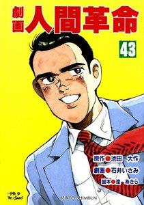 劇画人間革命 (43) 電子書籍版