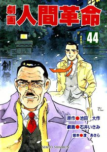 劇画人間革命 (44) 電子書籍版
