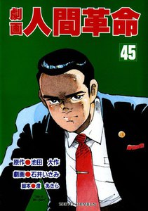 劇画人間革命 (45) 電子書籍版