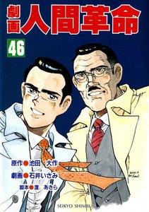 劇画人間革命 (46) 電子書籍版