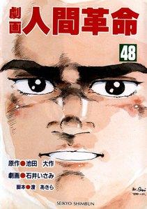 劇画人間革命 (48) 電子書籍版