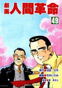劇画人間革命 (49) 電子書籍版