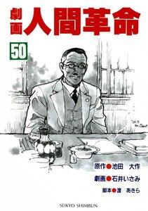 劇画人間革命 (50) 電子書籍版