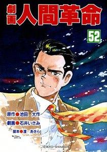 劇画人間革命 (52) 電子書籍版
