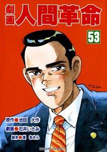 劇画人間革命 (53) 電子書籍版