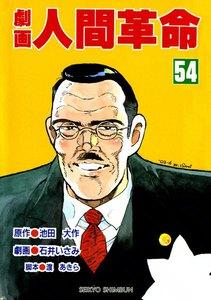 劇画人間革命 (54) 電子書籍版
