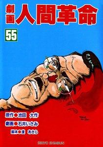 劇画人間革命 (55) 電子書籍版