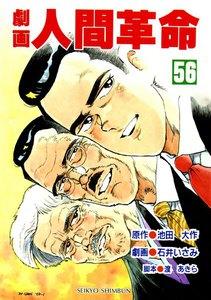劇画人間革命 (56) 電子書籍版