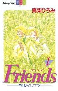 Friends -制服イレブン- (1) 電子書籍版