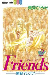 Friends -制服イレブン- (2) 電子書籍版
