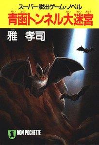 青函トンネル大迷宮 スーパー脱出ゲーム・ノベル 電子書籍版
