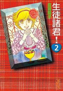 生徒諸君! (2) 電子書籍版