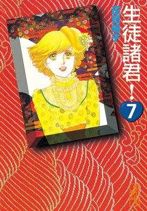 生徒諸君! (7) 電子書籍版
