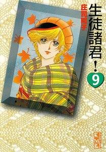 生徒諸君! (9) 電子書籍版