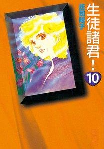 生徒諸君! (10) 電子書籍版