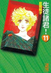 生徒諸君! (11) 電子書籍版