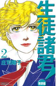生徒諸君!教師編 (2) 電子書籍版
