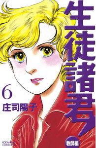 生徒諸君!教師編 (6) 電子書籍版