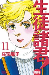 生徒諸君!教師編 (11) 電子書籍版