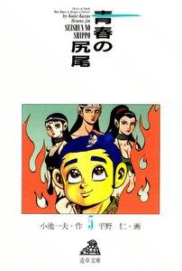 青春の尻尾 (5) 電子書籍版