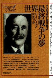 世界最終戦争の夢 電子書籍版