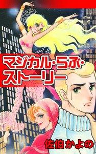 マジカル・らぶ・ストーリー 電子書籍版