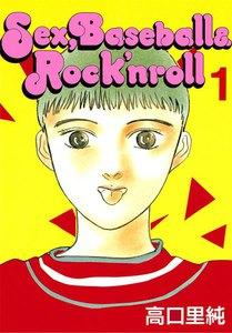 Sex,Baseball & Rock'nroll (1) 電子書籍版
