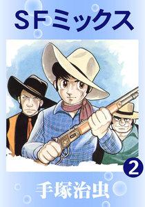 SFミックス (2) 電子書籍版