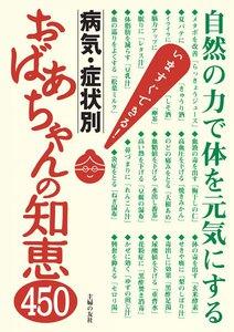 病気・症状別 おばあちゃんの知恵450 電子書籍版