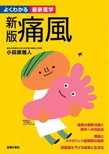 新版 痛風(よくわかる最新医学) 電子書籍版